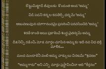 Happy Birthday Aathmanandamayi Amma garu