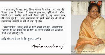 Shankara Jayanthi Greetings